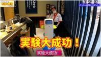 日本知名合点寿司引进中国送餐机器人开启无接触送餐