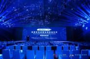 AMTech & AMC2021新闻发布会暨全球启动仪式9月2日在深圳成功召开