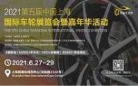 2021第五届中国上海国际车轮及轮胎展览会暨嘉年华活动