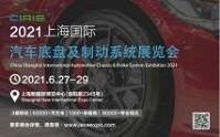 2021中国上海国际汽车底盘及制动系统展览会