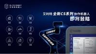 艾利特正式发布全新CS系列平台级协作机器人