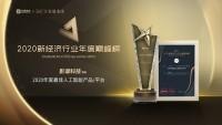 """赋能多行业数字化升级 影谱科技获评""""2020年度最佳人工智能平台"""""""
