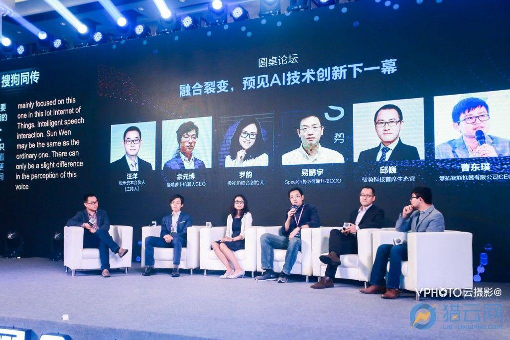 驭势科技首席生态官邱巍:人工智能会改变整个社会的运行规律
