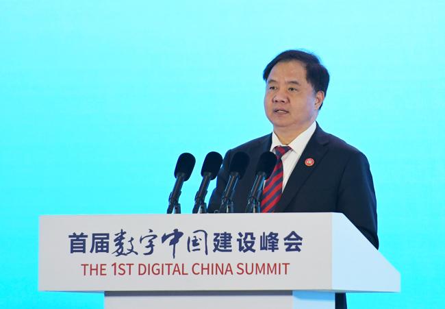 工信部副部长陈肇雄出席首届数字中国建设峰会