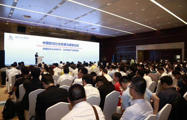 """中国智慧社会发展与展望论坛在""""首届数字中国建设峰会""""期间胜利召开"""