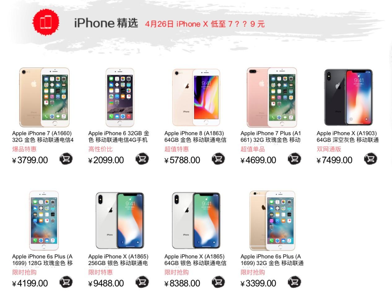iPhone X低至7299元,4.26Apple产品京东超级品牌日来袭
