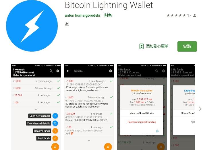 安卓系统第一个支持闪电网络的比特币钱包应用发布