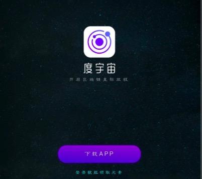 """百度原生区块链产品""""度宇宙""""App今天上线"""