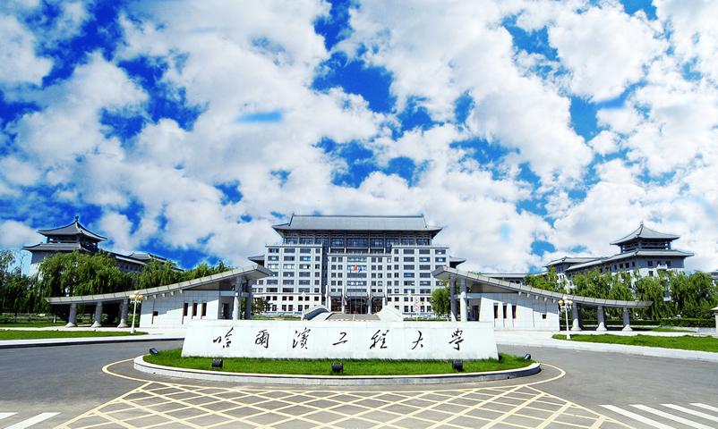 哈尔滨工程大学成立人工智能研究院