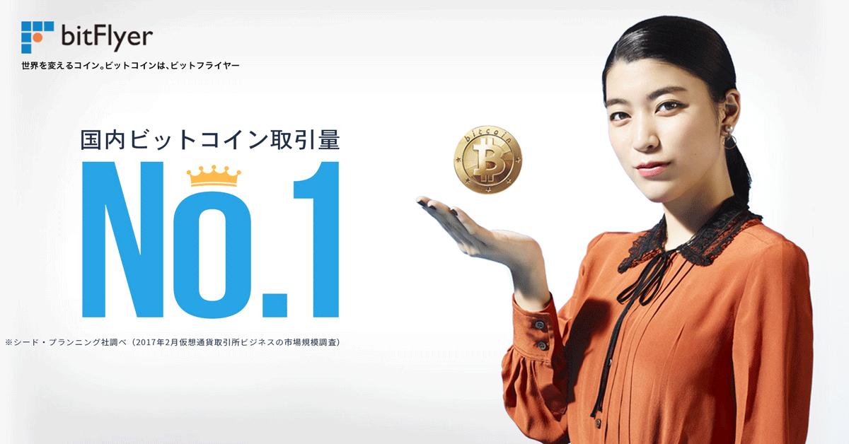 日本最大比特币交易所bitFlyer暂停新业务 监管方要求改善运营