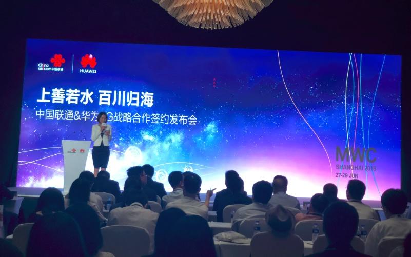 华为与中国联通签署5G战略合作 将携手推动5G生态
