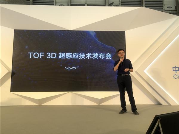 支持微信人脸识别支付 vivo发布TOF 3D超感应技术