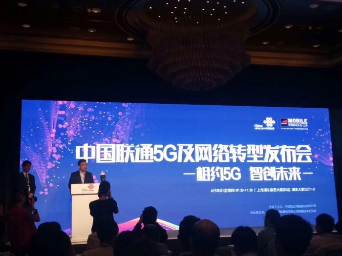 联通5G部署计划发布:SA为目标架构 2020年商用