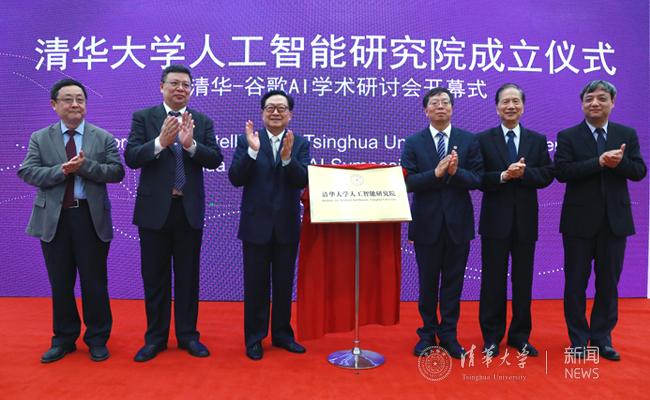 清华大学人工智能研究院揭牌成立!