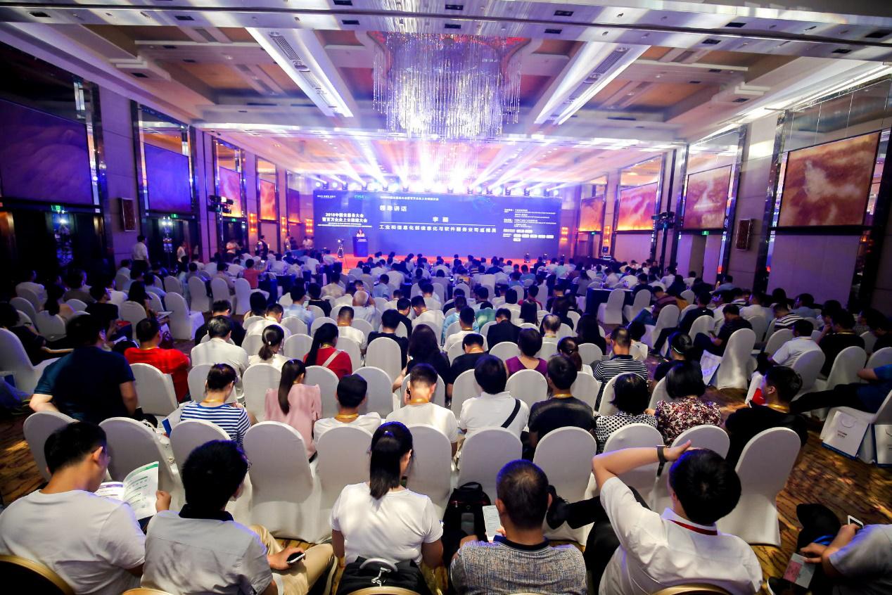 2018中国云服务大会 暨百万企业上云推进大会成功举办