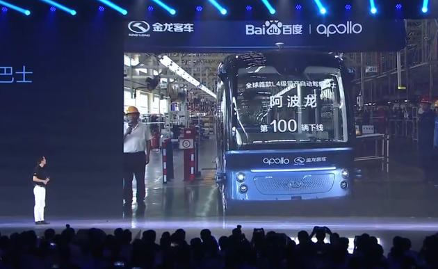 李彦宏:造车不是造PPT 首款L4级自动驾驶巴士下线