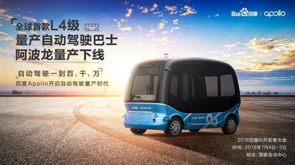 """全球首款L4级别自动驾驶巴士 百度""""阿波龙""""量产下线"""