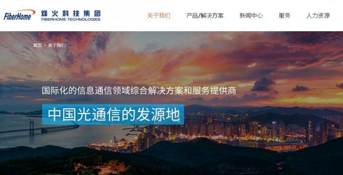 大唐烽火正式走向合并 业务互补直面5G竞争