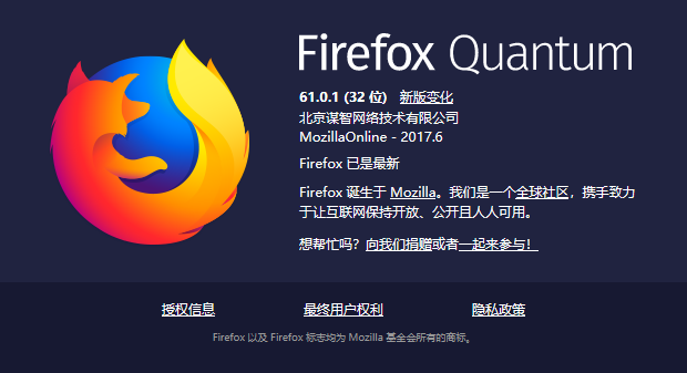 火狐浏览器Mozilla Firefox 62.0 Beta 6 (Quantum) 发布