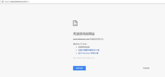 央行打击虚拟数字货币平台 币安网等交易平台已被屏蔽