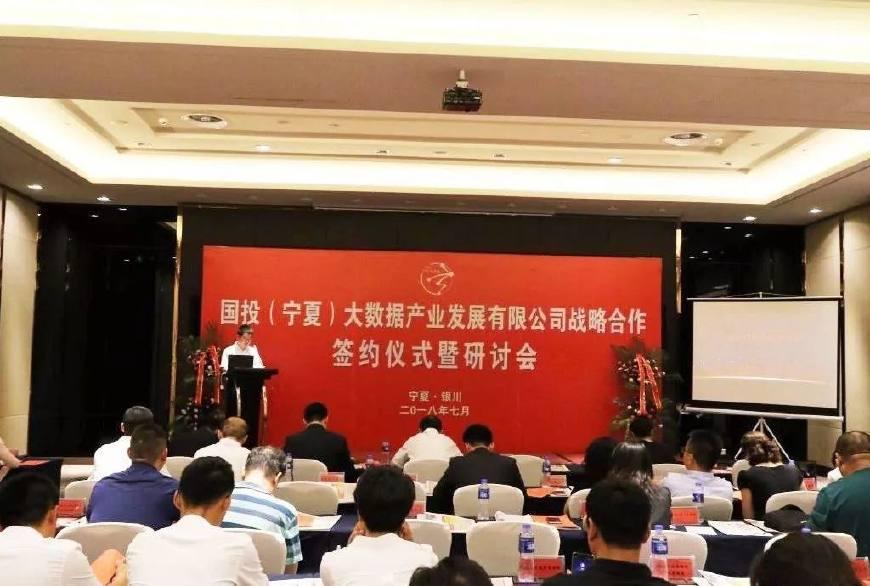 宁夏首家国有控股大数据产业发展公司成立
