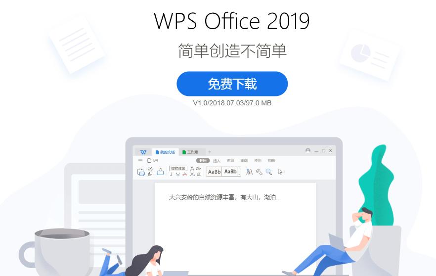 WPS 2019新版界面功能详细体验