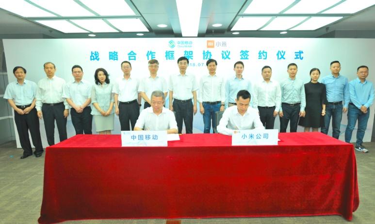中国移动与小米签署战略合作框架协议,深化5G等领域合作