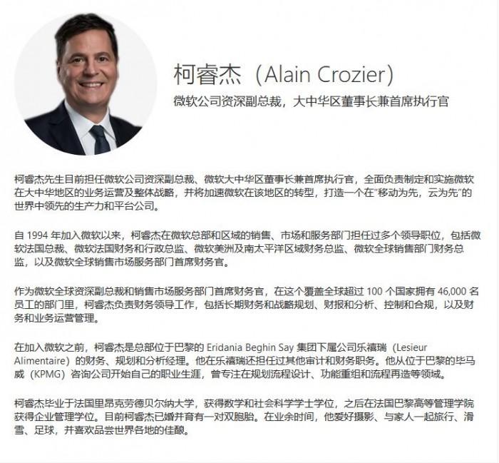 微软柯睿杰:云和人工智能不断推动中国数字化转型