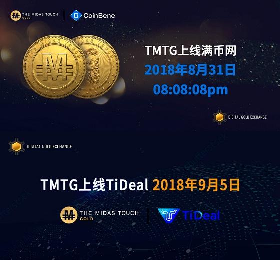 韩国TMTG上线 Coinbene和Tideal!