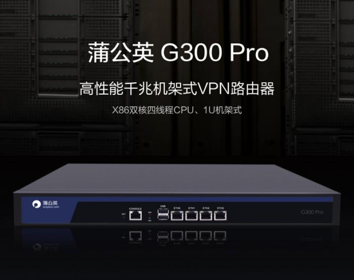 蒲公英发布企业级G300 Pro路由器:小成本实现高性能异地组网