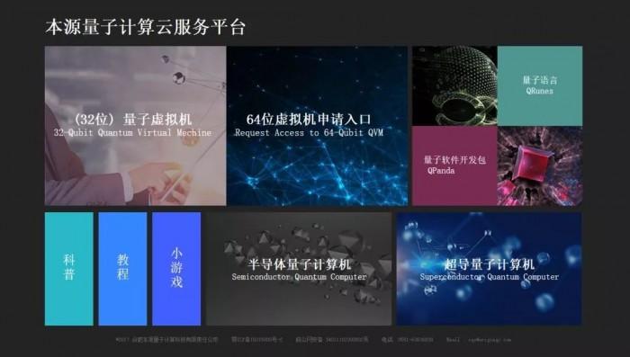 中国首款国产量子计算机控制系统诞生