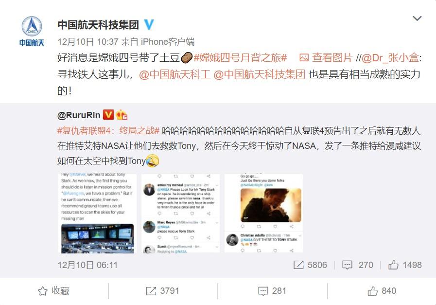 中国航天回应拯救钢铁侠:我们嫦娥四号卫星带去了土豆