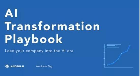 吴恩达发布《AI转型指南》:喊话CEO们AI转型分五步