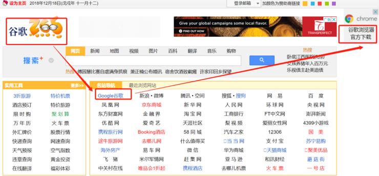 """Google中国版搜索引擎被内部""""毙了"""""""