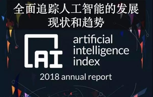 斯坦福全球AI报告 中国机器人部署量涨500%