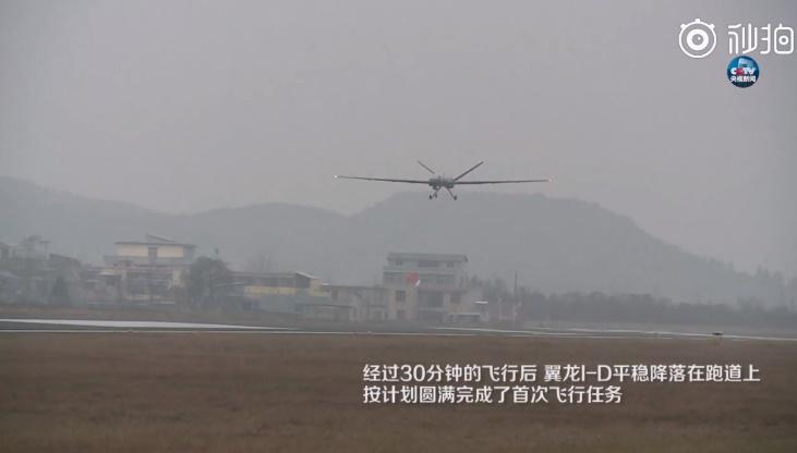 我国首款全复材多用途无人机翼龙I-D首飞成功