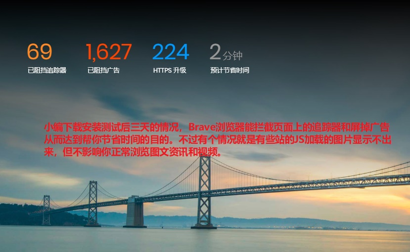 Brave浏览器下载地址(最新版0.57.18离线安装包)
