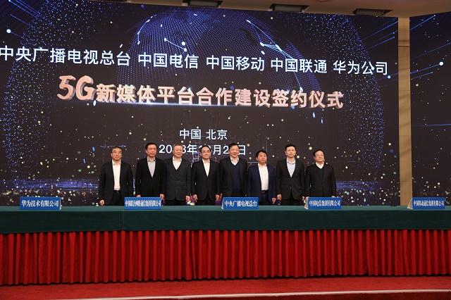 """中国移动助力中央广播电视总台建设我国首个国家级""""5G新媒体平台"""""""