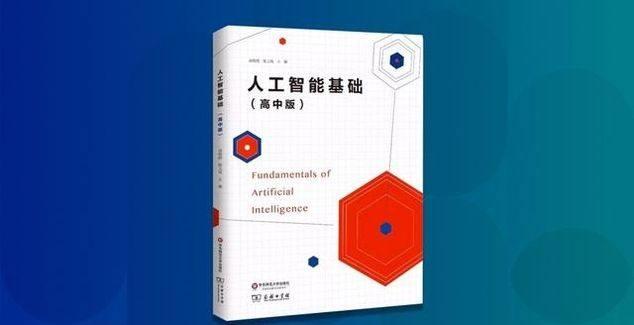 AI成为新时代的技术引擎,人工智能教育,会构成我们教育的基础