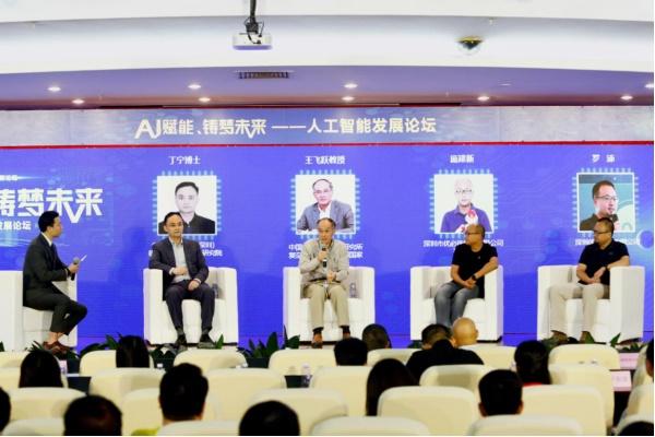 AI赋能 铸梦未来—人工智能发展论坛圆满落幕