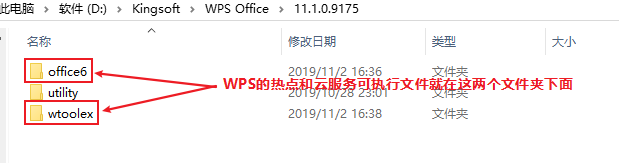WPS20191102165523.png