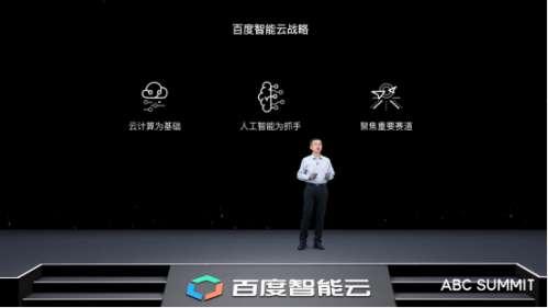 百度CTO王海峰:百度智能云加速AI工业化大生产